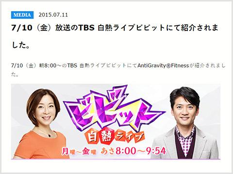7/10(金)放送のTBS白熱ライブビビットにて紹介されました。