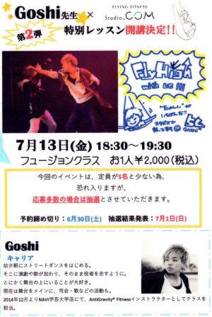 7月イベント Goshi先生のクラス✨