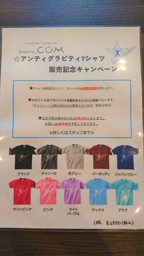 オリジナルAGTシャツ販売開始✨