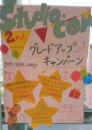 スタジオドットコム2周年✨