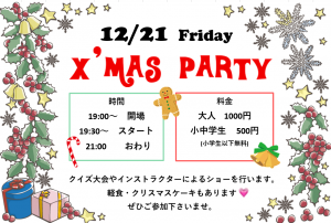 2018 クリスマスパーティー