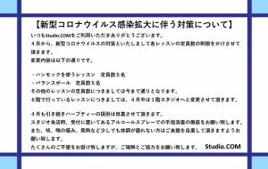 【新型コロナウイルス感染拡大に伴う対策について】