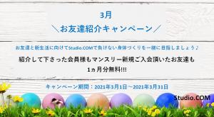 3月\お友達紹介キャンペーン/