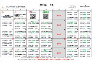 ☆2021年7月スケジュール表☆