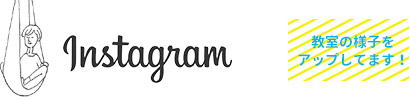 Instagram 教室の様子をアップしてます!