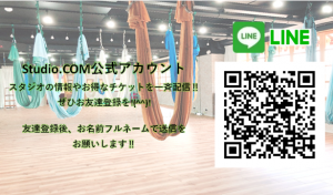 Studio.COMのLINE公式アカウント