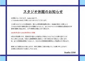 【スタジオ休館のお知らせ:9/1~9/30】