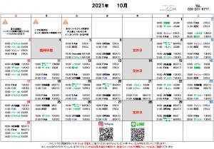 ☆10月スケジュール表☆
